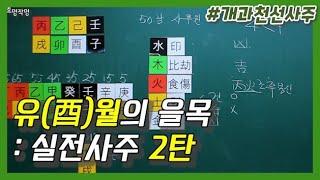 [중급] 62강 - 유(酉)월의 을목 실전사주 2탄