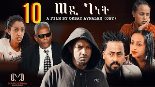 New Eritrean Film 2020 WEDI GENET part 10 by Okubay Aynialem ፊልም  ወዲ - ገነት ብዑቅባይ ዓይንኣለም