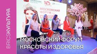 Московский форум красоты и здоровья