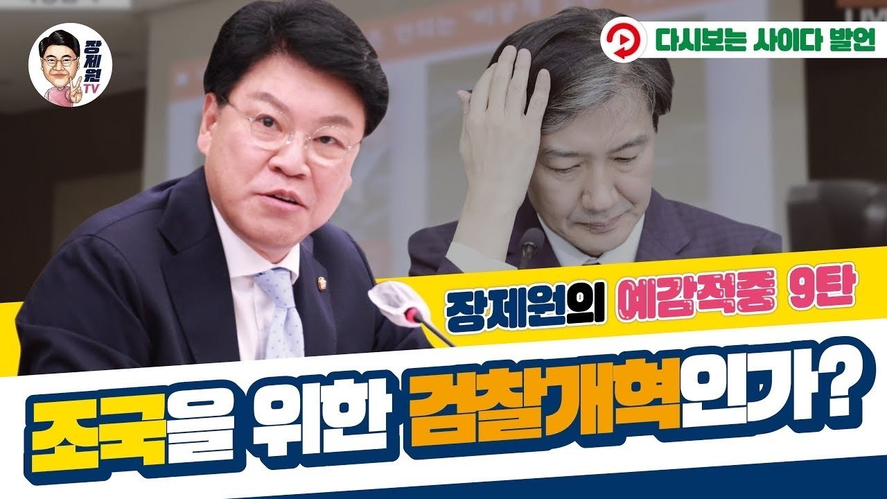"""[장제원TV] 다시보는 사이다 발언 9탄 """"조국을 위한 검찰개혁인가?"""" (출처 : 시사포커스TV)"""