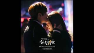 LENA PARK -  ONLY WITH MY HEART [The Heirs OST Part 8]