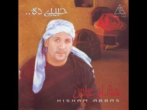 Hisham Abbas - Ah Men Al Laiali هشام عباس - آه من الليالي
