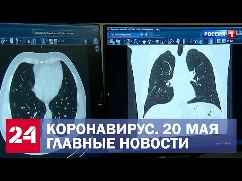 Коронавирус. Последние новости о ситуации в России. Сводка за 20 мая