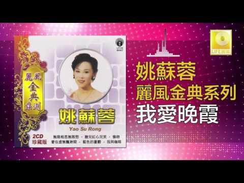 姚苏蓉 Yao Su Rong - 我愛晚霞 Wo Ai Wan Xia (Original Music Audio)