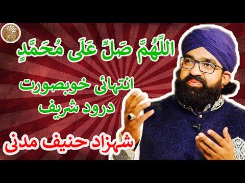 Allah Humma Sallay Ala ﷺ (Durood Sharif Naat) By Shahzad Hanif Madni
