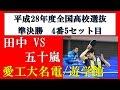 卓球 全国高校選抜 準決勝 田中(愛工大名電)VS 五十嵐(遊学館)5セット目
