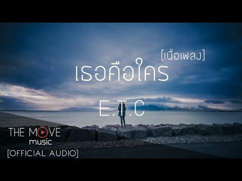 เธอคือใคร | ETC - (เนื้อเพลง)