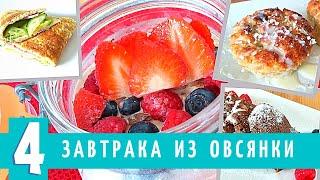 4 идеи завтрака из овсянки. Простые рецепты за 5 минут