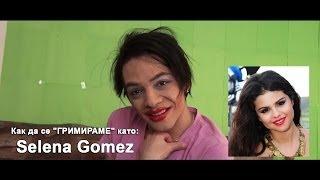 """Как да се """"ГРИМИРАМЕ"""" като Selena Gomez (2014)"""