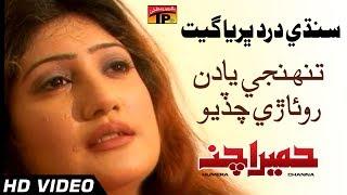 Sindhi Dard Bharya Geet - Tunhji Yadan Rovare Chadyo - Humera Channa - Full HD Sindhi Song