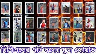 জেনে নিন বিপিএল ২০১৭ এর ৭টি দলের প্লেয়ারদের ফুল স্কোয়াড,মিলিয়ে নিন BPL 2017 all team full squad