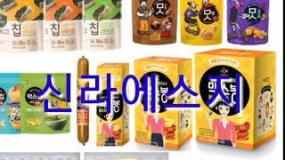 [세력주닷컴 주식 투자정보] 신라에스지 - 수산물가공 …