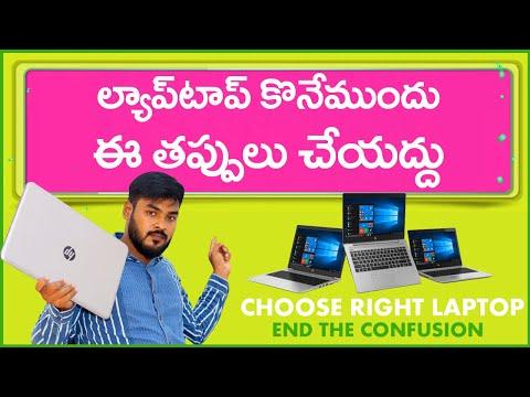 Top 5 Mistakes : Laptop Buying Guide 2021    in Telugu   
