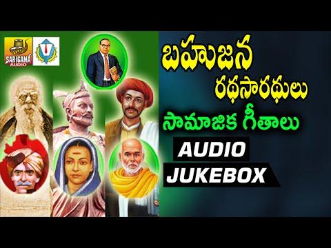 Bahujana Radha saradhulu | Telangana Folk Songs Jukebox | Telugu Folk Songs | Dalit Songs Telugu