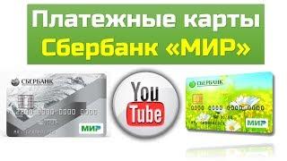 видео Кредитная карта Сбербанка, обзор, отзывы, информация о банковской карте Сбербанка России