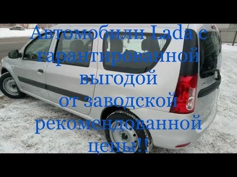 Инза, Кузнецк, Оренбург, Самара жители этих городов едут в Тольятти в Купи Ладу за новыми авто