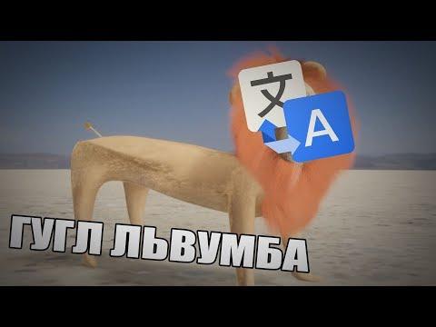 гугл львумба перевод