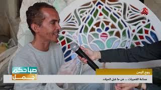 هل تعرف كيف تصنع القمريات اليمنية البديعة ؟ ... تعرف على اسرارها القديمة | صباحكم اجمل
