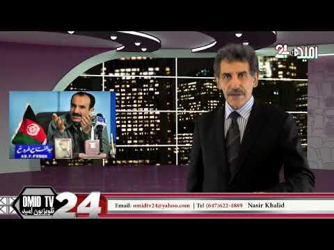 تصفیه قومی در وزارت داخله افغانستان