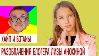 Лиза Анохина. Разоблачение популярности блогера! Школьные вопросы. Знайка TV