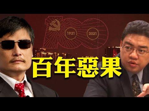 陈光诚和吾尔开希谈中共百年恶果【希望之声TV】