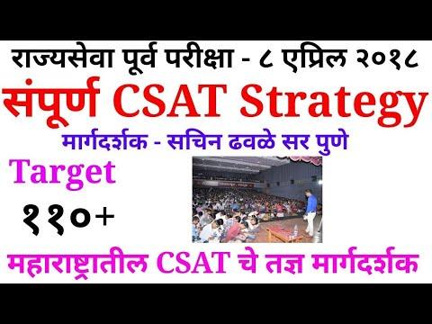 संपूर्ण सीसॅट (CSAT) स्ट्रेटेजिस्ट मार्गदर्शक-सचिन ढवळे सर
