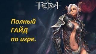 TERA Online - Полный гайд (крафт, заточка, гильдия и т.д.)