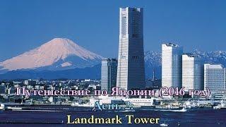 Путешествие по Японии - День 2 (Йокогама): Landmark Tower(Мой канал на YouTube: https://www.youtube.com/channel/UCzGV8hgp1CWcS6R4BYEgCog Моя страница Вконтакте: https://vk.com/feanor93elfias Моя ..., 2016-07-15T09:49:42.000Z)