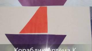 Аппликация и конструирование -Кораблик.wmv