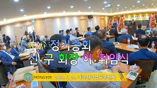 가락전라남도종친회 정기총회 & 신구회장 이취임식 202…