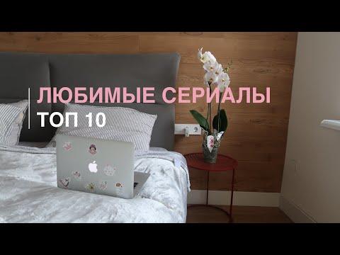 ЛЮБИМЫЕ СЕРИАЛЫ | ТОП 10