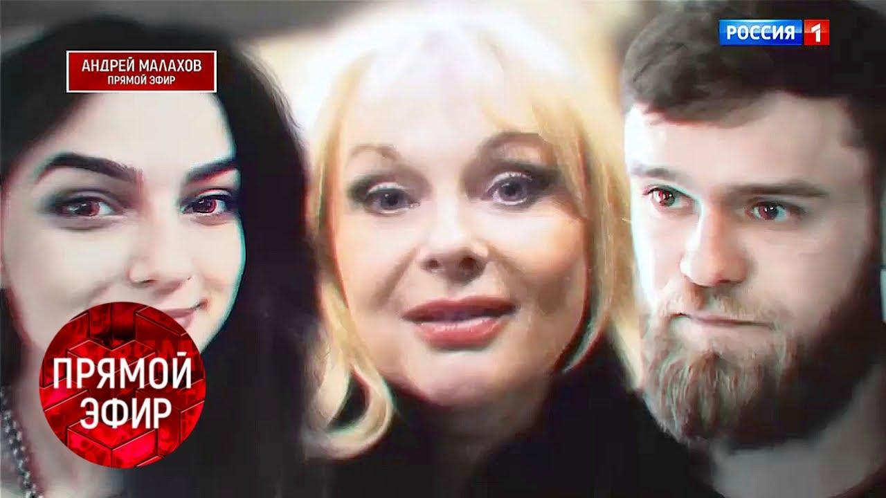 Андрей Малахов Прямой эфир 30.06.2020 Кто покушался на жизнь сына вдовы Евстигнеева?