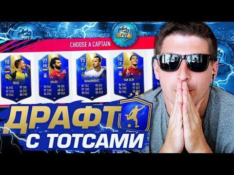 TOTS-ДРАФТ В ФИФА 19: DRAFT 195