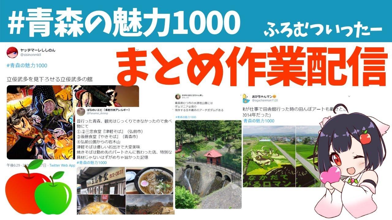 【#青森の魅力1000】まとめ作業配信(Twitter画面共有)