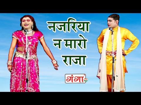 नजरिया न मारो राजा - Bhojpuri Nautanki Nach Programme | Bhojpuri Nautanki Song