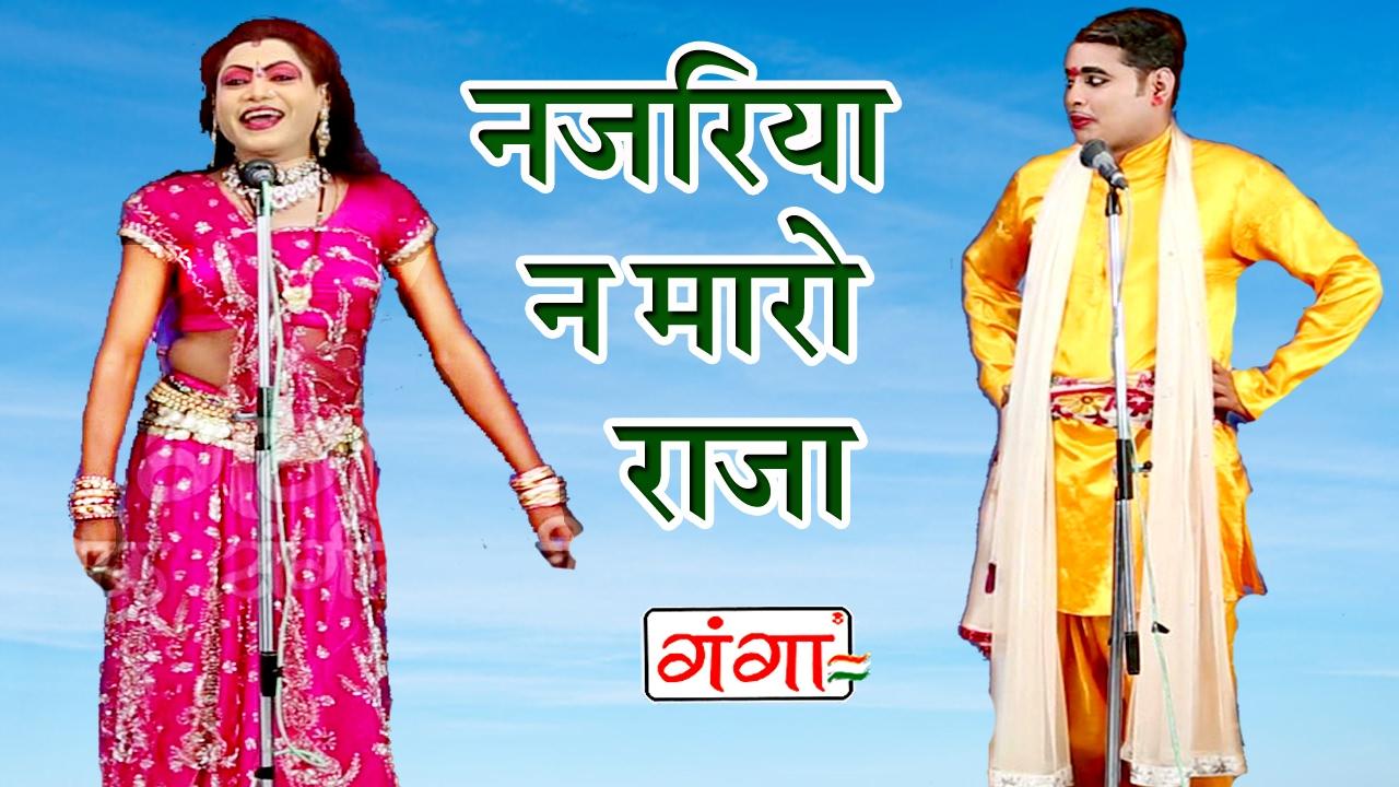 नजरिया न मारो राजा - Bhojpuri Nautanki Nach ...