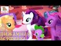 Май Литл Пони Мультик Twilight Slumber Party Видео для Детей MLP #ИгрушкидляДевочек
