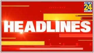 11 PM News Headlines | Hindi News | Latest News | Top News | Today's News | News24