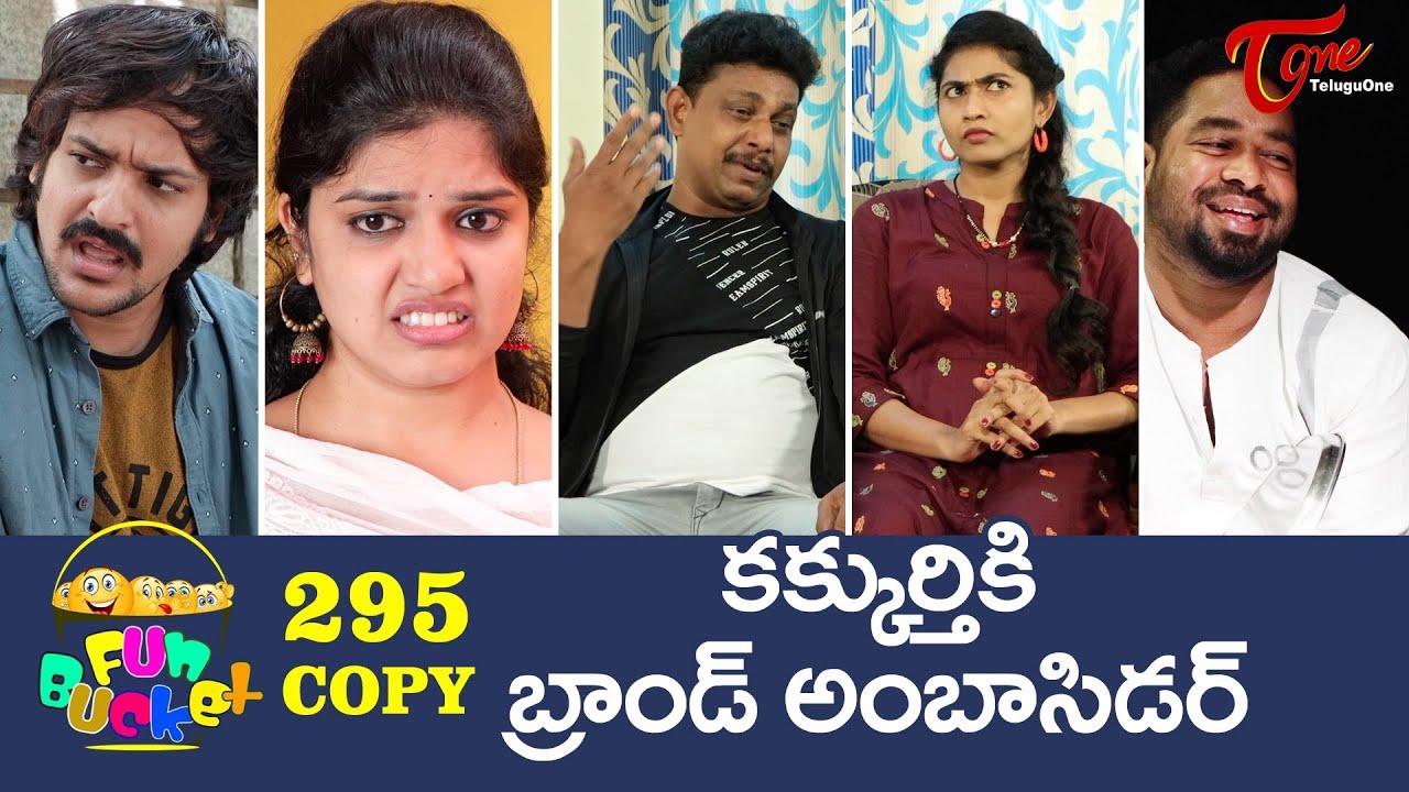 Download Fun Bucket | 295 Episode | కక్కుర్తికి బ్రాండ్ అంబాసిడర్..! Telugu Comedy Web Series | TeluguOne