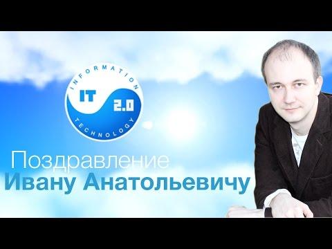 Поздравление Ивану Анатольевичу
