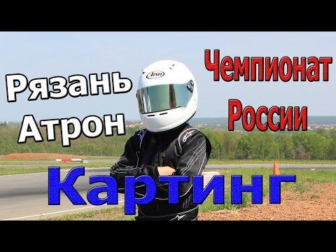 Чемпионат России по Картингу Рязань Атрон