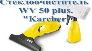 Мойщик окон Karcher WV 50 Plus. Мои домашние помощники(Продолжаю рубрику