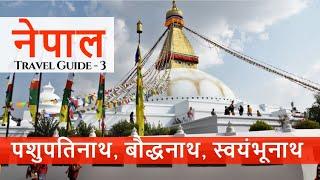 Nepal Part #3  Pashupati Nath Temple, Kathmandu, Boudhanath, Buda Neelkanth, Swayambhunath