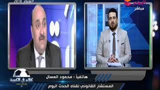 كلام في الكورة مع أحمد سعيد| لقاء مع الناقد الرياضي خالد طلعت حول أهم قضايا الرياضة 9-3-2018