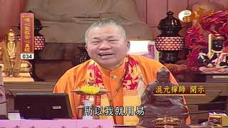 【唯心聖教安心真經34】| WXTV唯心電視台
