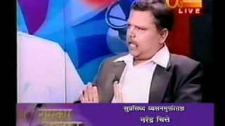 Deaddiction Expert Narendra Chitte interviewed on Zee TV Marathi. (part 7)