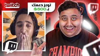 تبرعت لاشخاص عشوائيين ب500$ | دعم بثوث العرب 😱🔥
