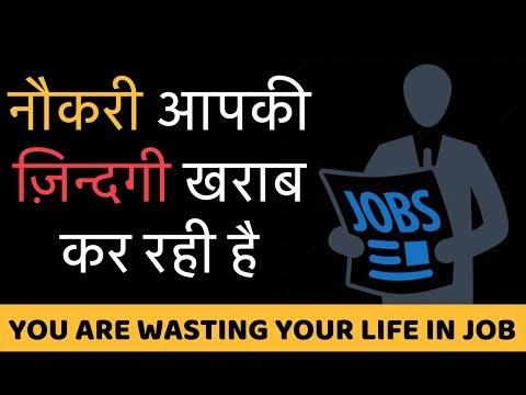 नौकरी आपकी ज़िन्दगी खराब कर रही है   Why You Should Quit Your Job? (In Hindi)