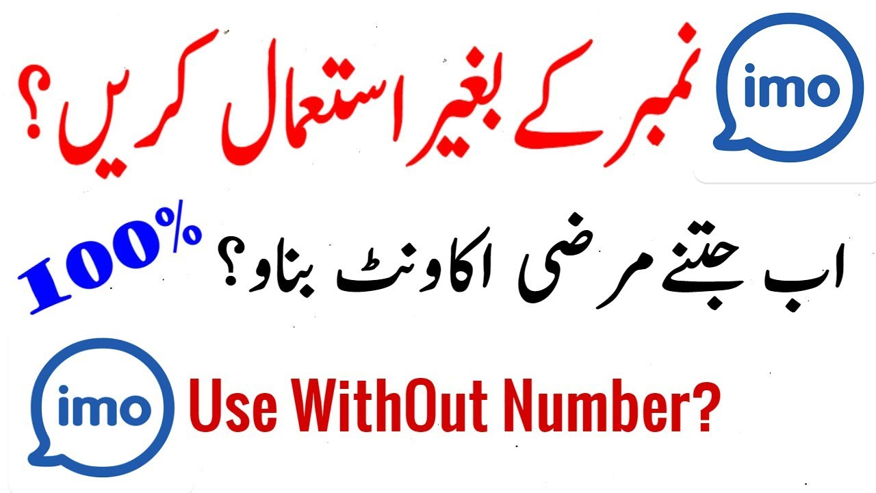 How To Use IMO Without Phone Number    IMO Latest Hidden Feature - How To  Open IMO Account - URDU by Daily Wise