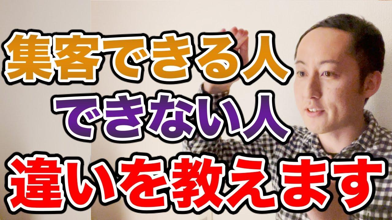 【成功マインド】集客できる人できない人の違い【SBC切り抜き】